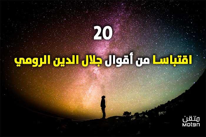 صورة 20 اقتباسا من أقوال جلال الدين الرومي – لإعطائك نظرة أكثر إيجابية على الحياة