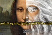 صورة اقتباسات لا تنسى بقلم ليوناردو دافنشي والتي ستترك انطباعًا دائمًا عليك
