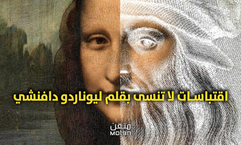 اقتباسات لا تنسى بقلم ليوناردو دافنشي