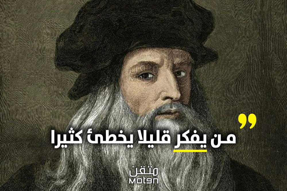 اقتباسات ليوناردو دافنشي