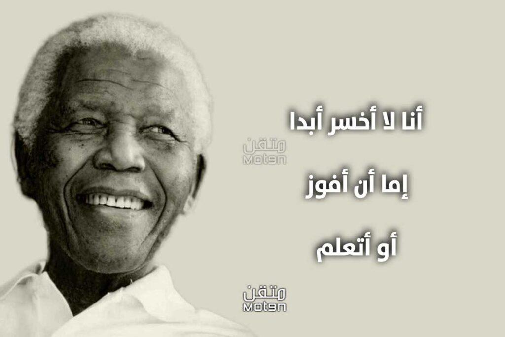 اقتباسات من أقوال نيلسون مانديلا