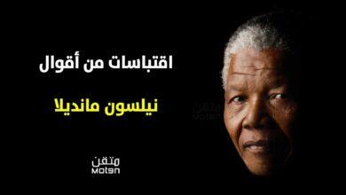 صورة اقتباسات من أقوال نيلسون مانديلا لإلهامك للنجاح