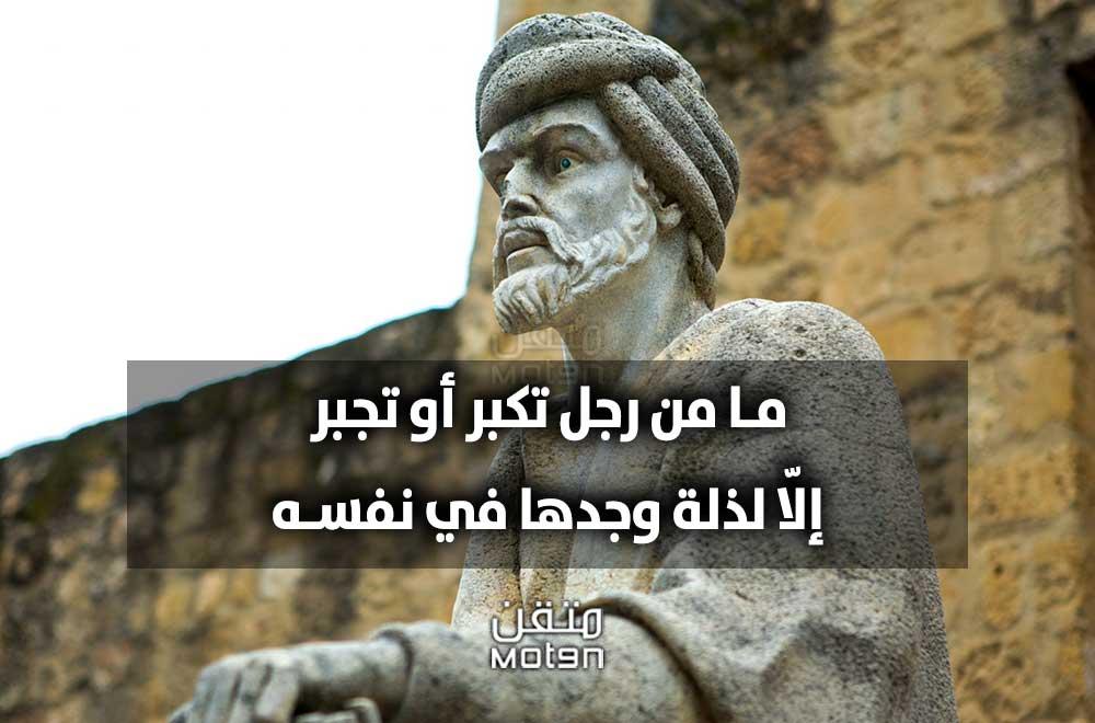 اقتباسات أقوال ابن رشد