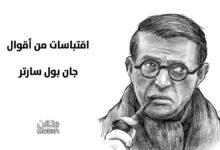 صورة اقتباسات من أقوال جان بول سارتر من شأنها أن تنيرك