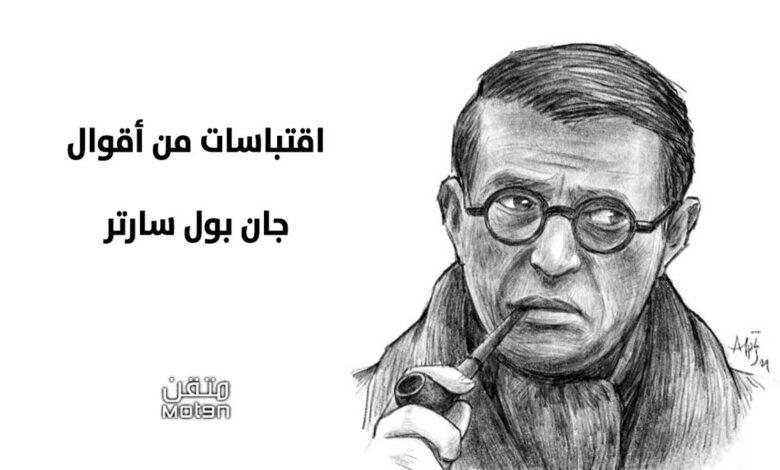 اقتباسات من أقوال جان بول سارتر