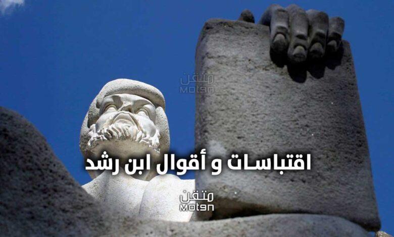 اقتباسات و أقوال ابن رشد